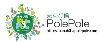 学び場polepole