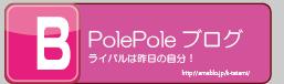 学び場ポレポレブログ